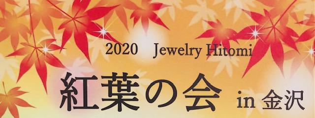 ジュエリー比登美 秋の大展示会『紅葉の会2020in金沢』のご案内